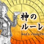 オリジナル曲「神のルーレット」