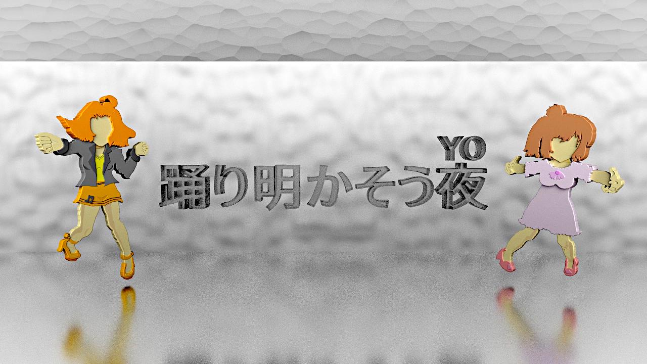 オリジナル曲「踊り明かそう夜(YO) feat.SaSa-Rap」